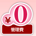 管理費0円