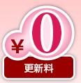 更新費0円