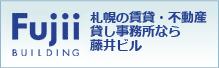 札幌の賃貸・不動産・貸し事務所なら藤井ビル